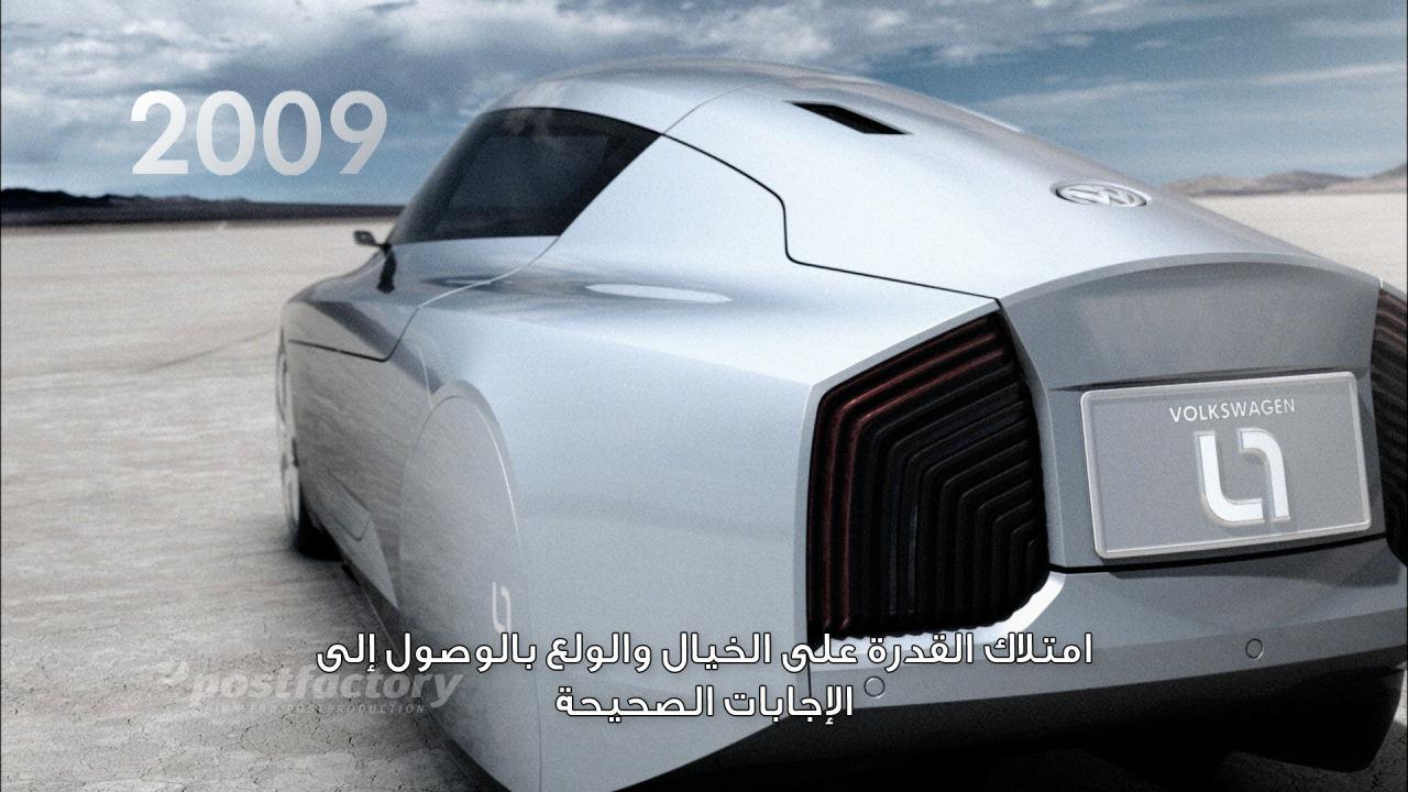 PostFactory | UnitedVisions: Qatar Motorshow 2011 - VW XL1